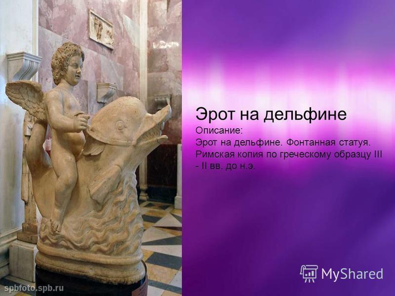 Эрот на дельфине Описание: Эрот на дельфине. Фонтанная статуя. Римская копия по греческому образцу III - II вв. до н.э.