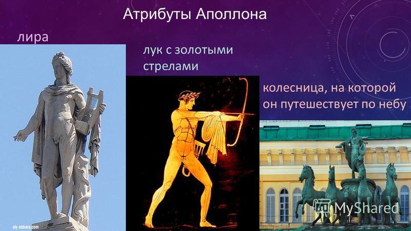 Атрибуты Аполлона лира лук с золотыми стрелами колесница, на которой он путешествует по небу