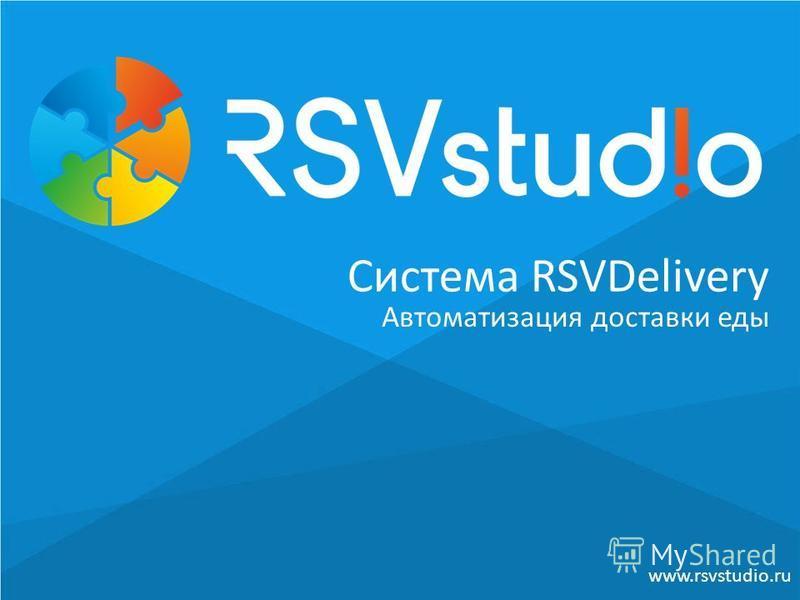 Система RSVDelivery Автоматизация доставки еды www.rsvstudio.ru