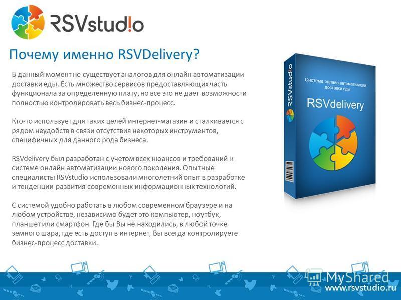 Почему именно RSVDelivery? www.rsvstudio.ru В данный момент не существует аналогов для онлайн автоматизации доставки еды. Есть множество сервисов предоставляющих часть функционала за определенную плату, но все это не дает возможности полностью контро