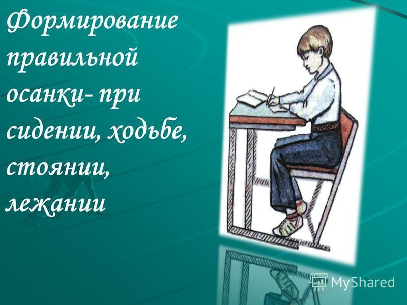 Формирование правильной осанки- при сидении, ходьбе, стоянии, лежании