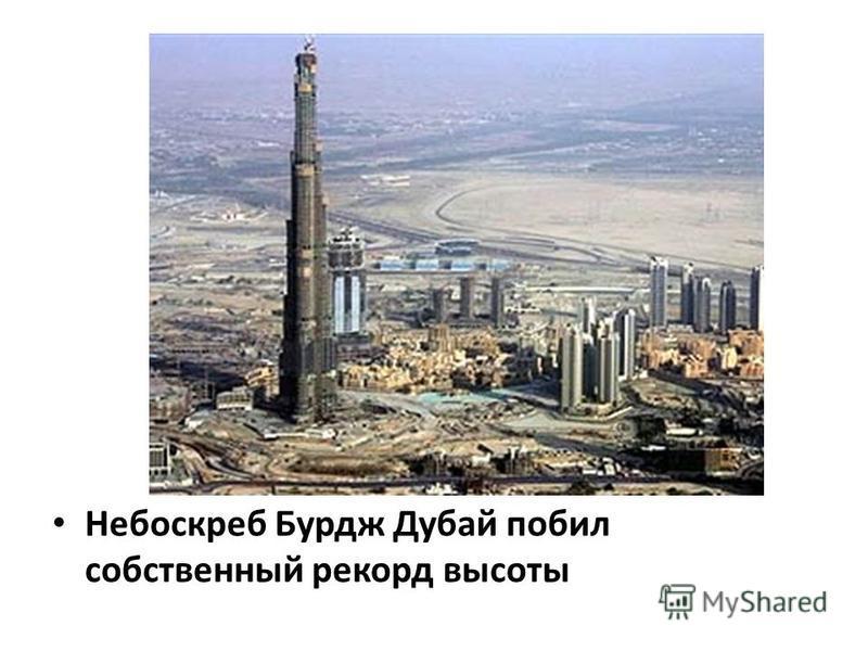 Небоскреб Бурдж Дубай побил собственный рекорд высоты