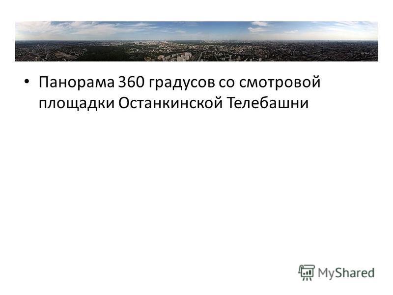 Панорама 360 градусов со смотровой площадки Останкинской Телебашни