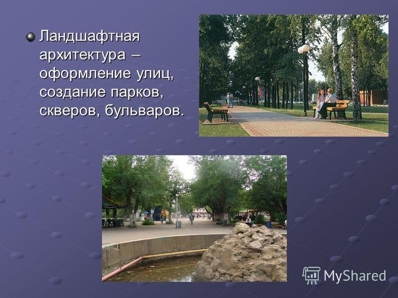 Ландшафтная архитектура – оформление улиц, создание парков, скверов, бульваров.