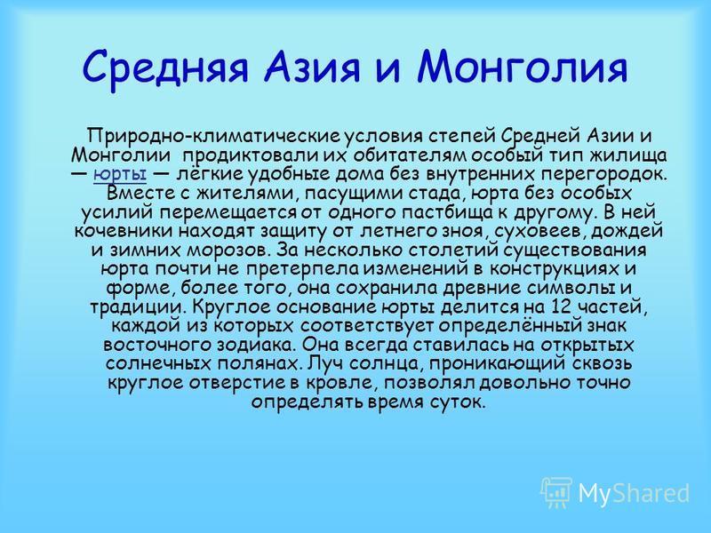 Средняя Азия и Монголия Природно-климатические условия степей Средней Азии и Монголии продиктовали их обитателям особый тип жилища юрты лёгкие удобные дома без внутренних перегородок. Вместе с жителями, пасущими стада, юрта без особых усилий перемеща