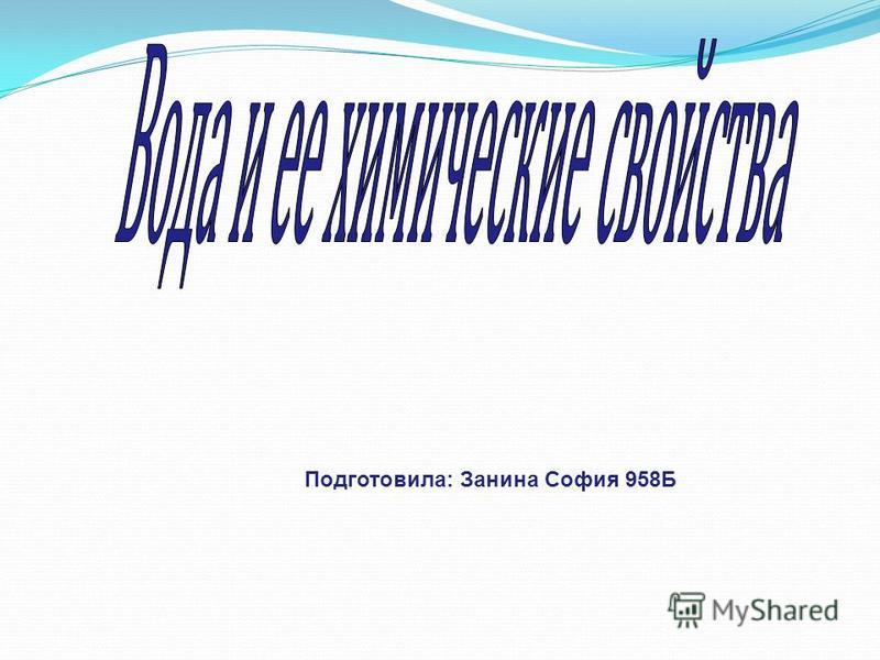Подготовила: Занина София 958Б