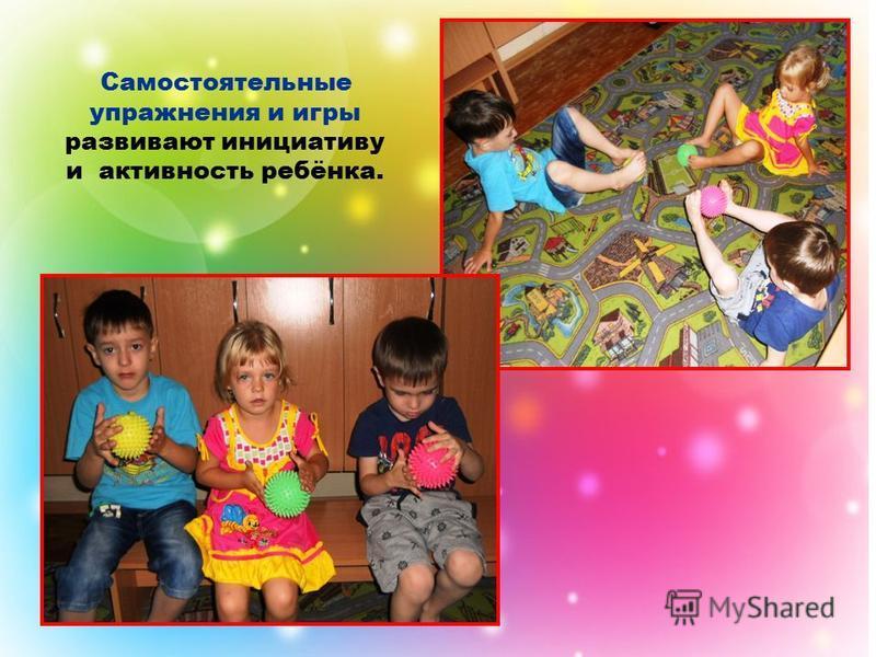 Самостоятельные упражнения и игры развивают инициативу и активность ребёнка.