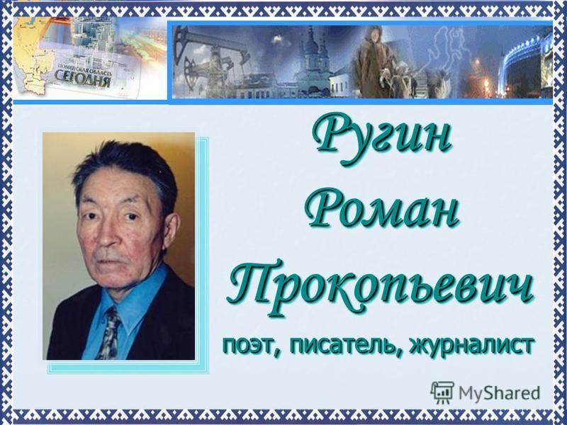 Ругин Роман Прокопьевич поэт, писатель, журналист