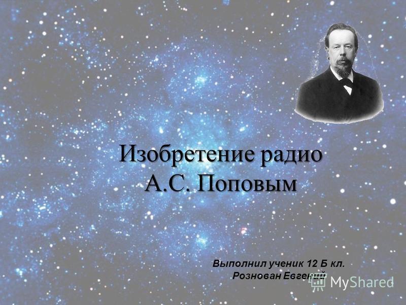 Изобретение радио А.С. Поповым 1 Выполнил ученик 12 Б кл. Рознован Евгений