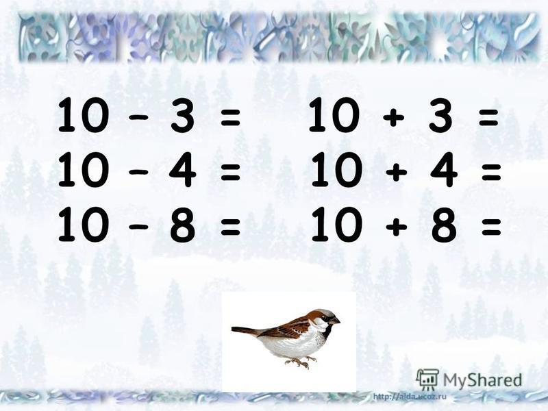 10 – 3 = 10 + 3 = 10 – 4 =10 + 4 = 10 – 8 =10 + 8 =