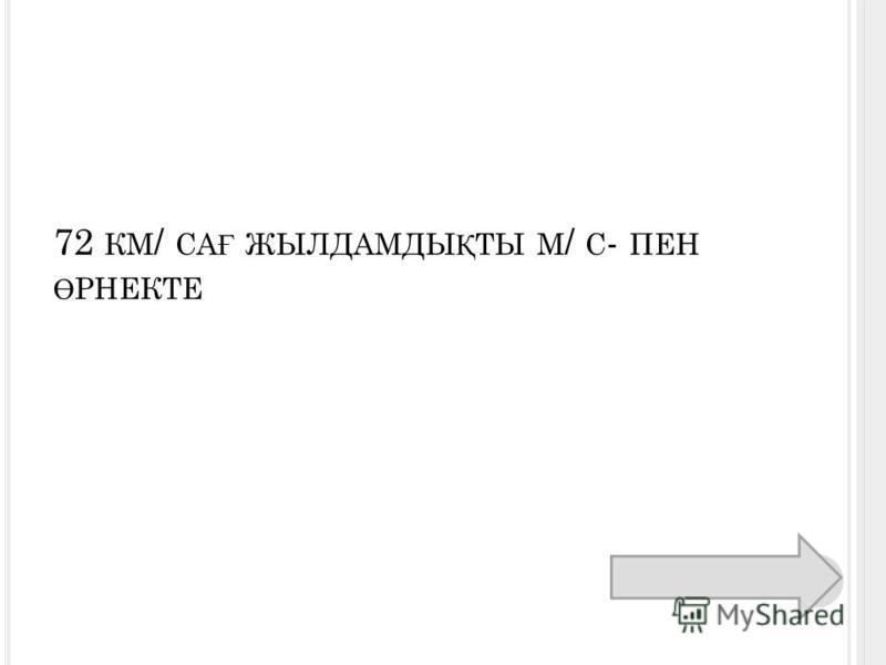 72 КМ / СА Ғ ЖЫЛДАМДЫ Қ ТЫ М / С - ПЕН Ө РНЕКТЕ