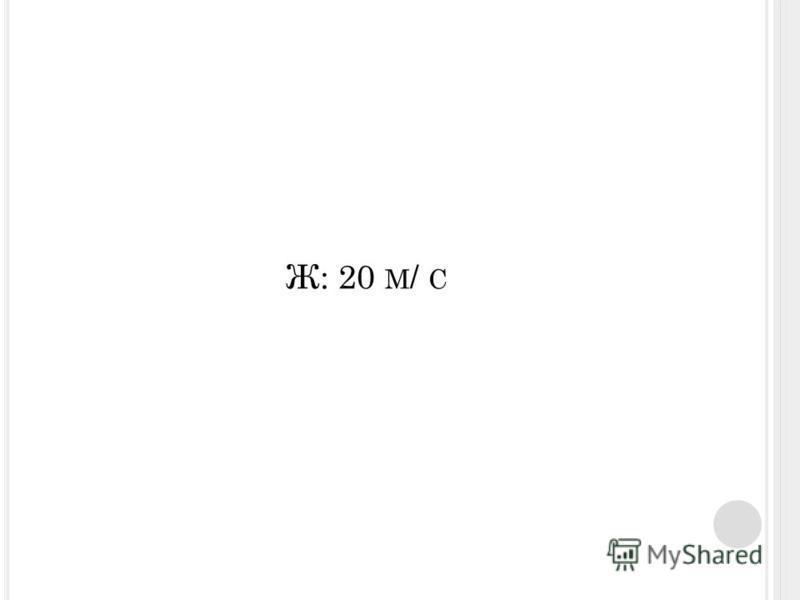 Ж: 20 М / С