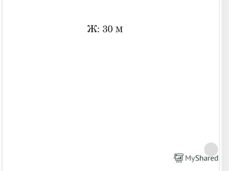Ж: 30 М