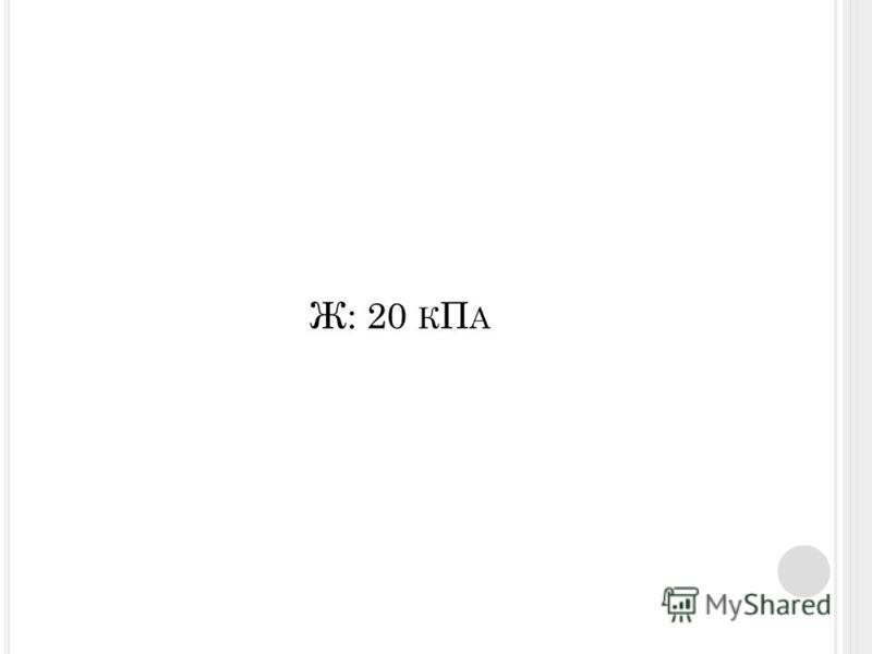 Ж: 20 К П А