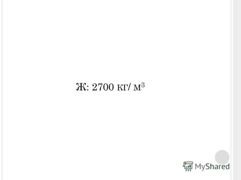 Ж: 2700 КГ / М 3