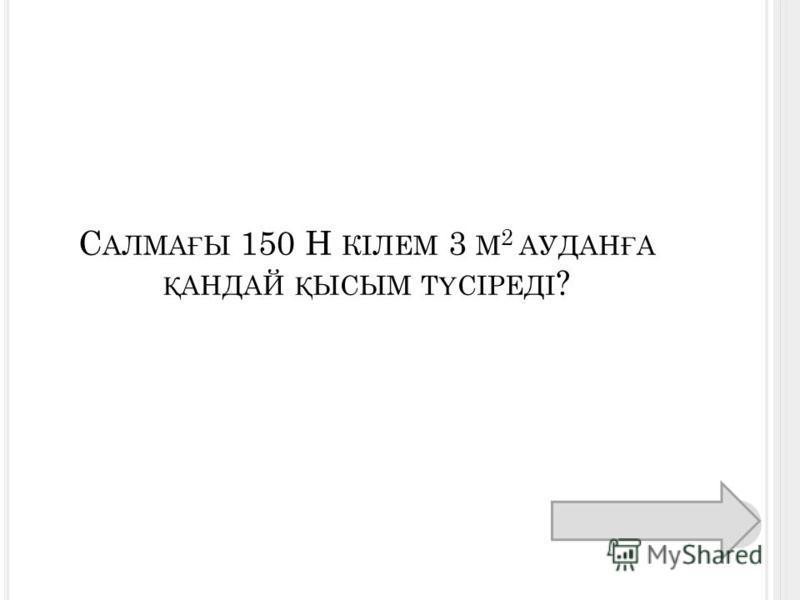С АЛМА Ғ Ы 150 Н КІЛЕМ 3 М 2 АУДАН Ғ А Қ АНДАЙ Қ ЫСЫМ Т Ү СІРЕДІ ?