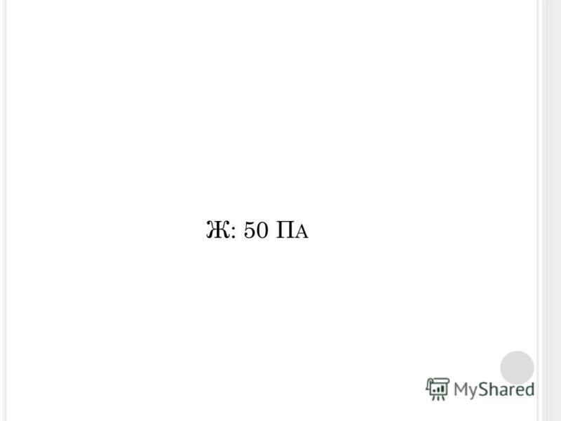Ж: 50 П А
