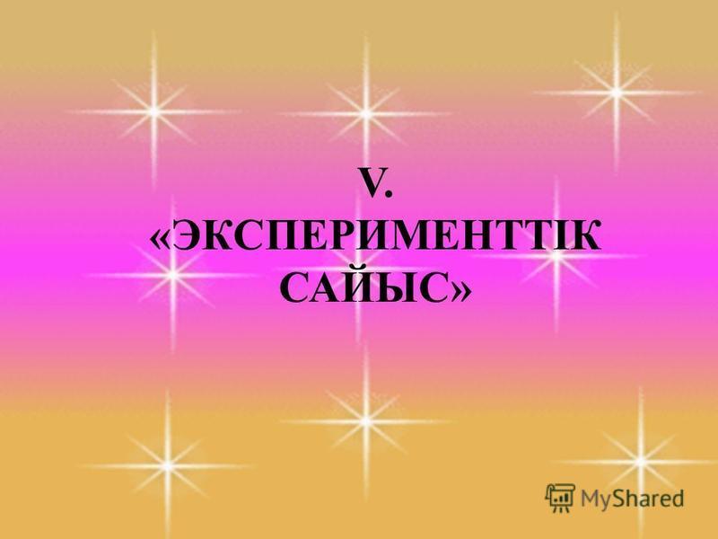 V. «ЭКСПЕРИМЕНТТІК САЙЫС»