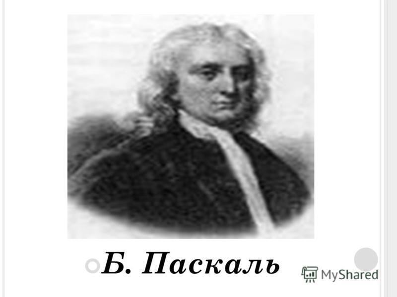 Б. Паскаль