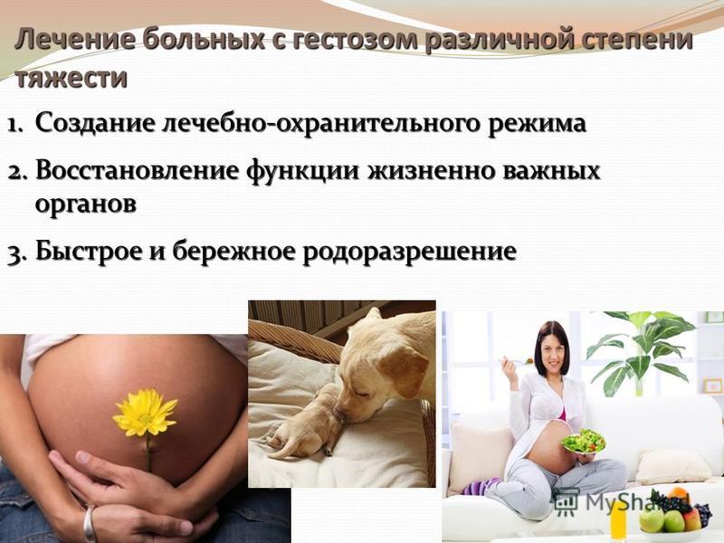 Лечение больных с гестозом различной степени тяжести 1. Создание лечебно-охранительного режима 2. Восстановление функции жизненно важных органов 3. Быстрое и бережное родоразрешение