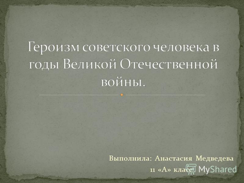 Выполнила: Анастасия Медведева 11 «А» класс