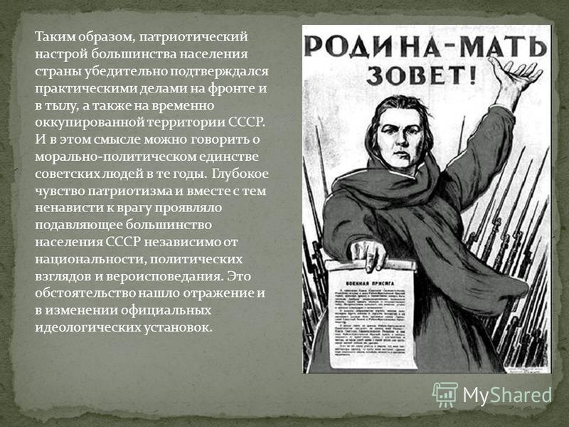 Таким образом, патриотический настрой большинства населения страны убедительно подтверждался практическими делами на фронте и в тылу, а также на временно оккупированной территории СССР. И в этом смысле можно говорить о морально-политическом единстве