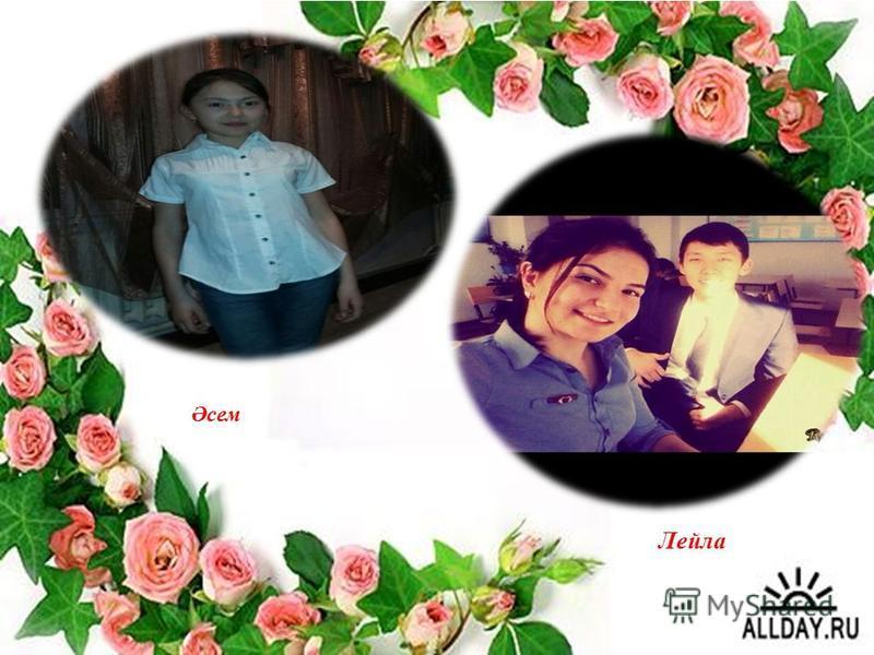 Лейла Әсем