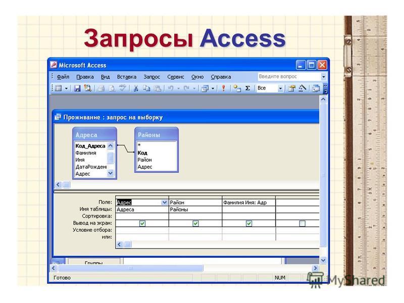 Запросы Access