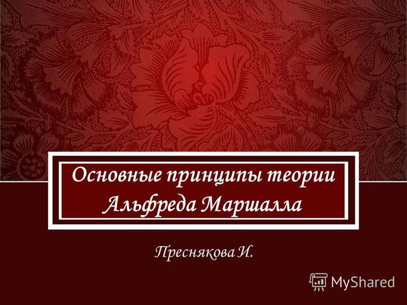 ProPowerPoint.Ru Основные принципы теории Альфреда Маршалла Преснякова И.