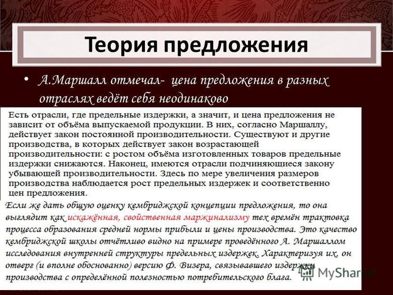 ProPowerPoint.Ru Теория предложения А.Маршалл отмечал- цена предложения в разных отраслях ведёт себя неодинаково