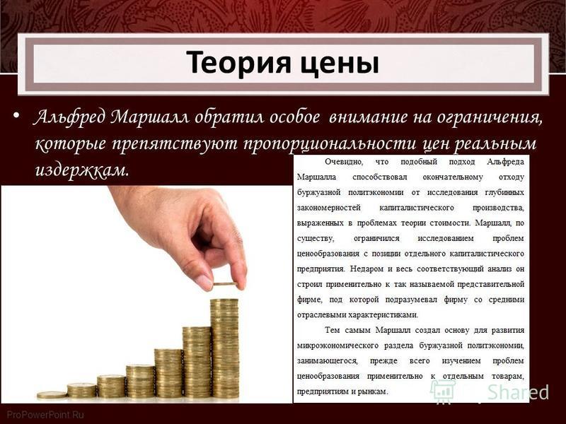 ProPowerPoint.Ru Теория цены Альфред Маршалл обратил особое внимание на ограничения, которые препятствуют пропорциональности цен реальным издержкам.