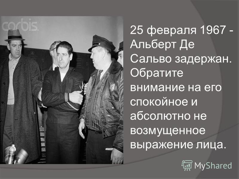 25 февраля 1967 - Альберт Де Сальво задержан. Обратите внимание на его спокойное и абсолютно не возмущенное выражение лица.