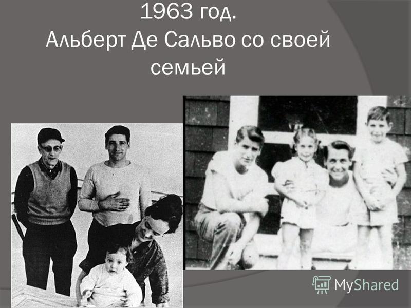 1963 год. Альберт Де Сальво со своей семьей