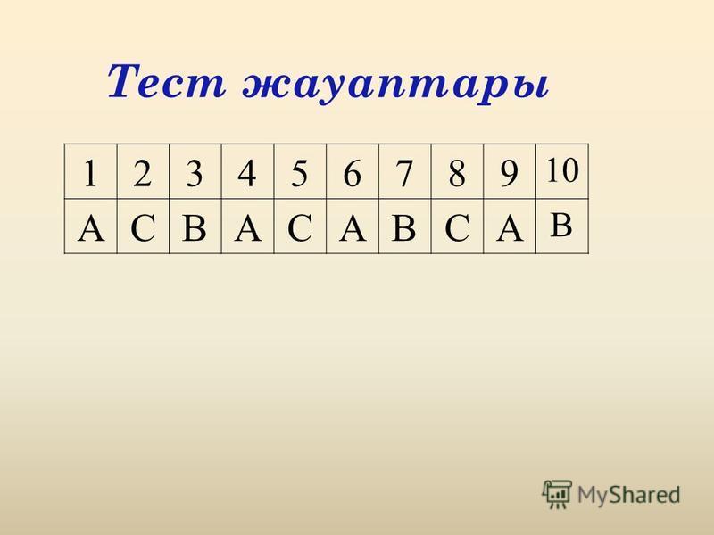 Тест жауаптары 123456789 10 АСВАСАВСА В