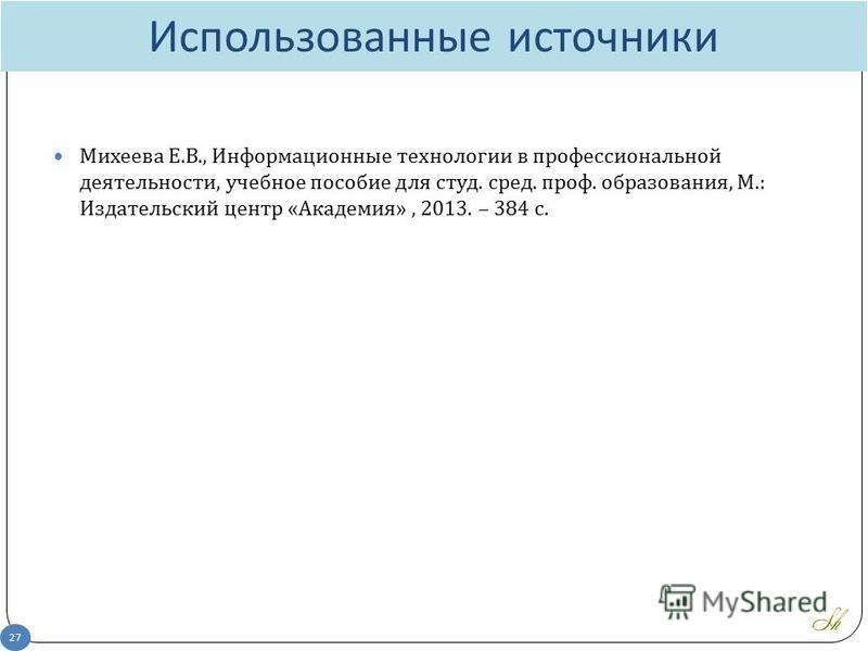 Информационные Технологии в Профессиональной Деятельности Михеева Е.в