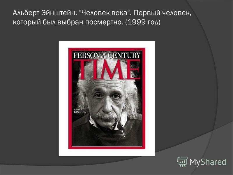 Альберт Эйнштейн. Человек века. Первый человек, который был выбран посмертно. (1999 год)