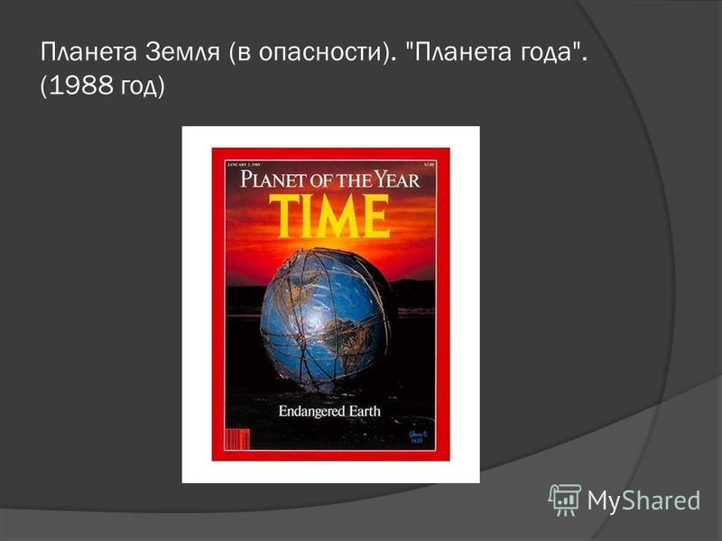 Планета Земля (в опасности). Планета года. (1988 год)