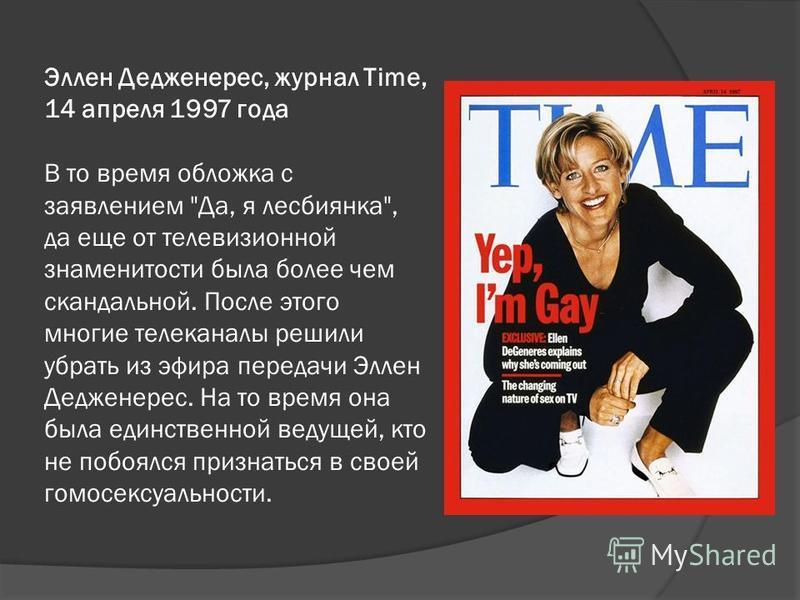 Эллен Дедженерес, журнал Time, 14 апреля 1997 года В то время обложка с заявлением