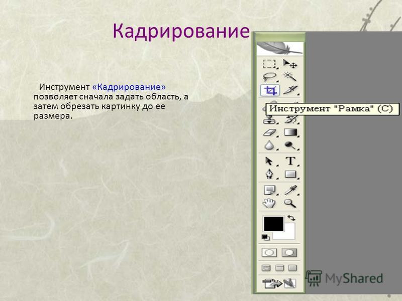 Кадрирование Инструмент «Кадрирование» позволяет сначала задать область, а затем обрезать картинку до ее размера.