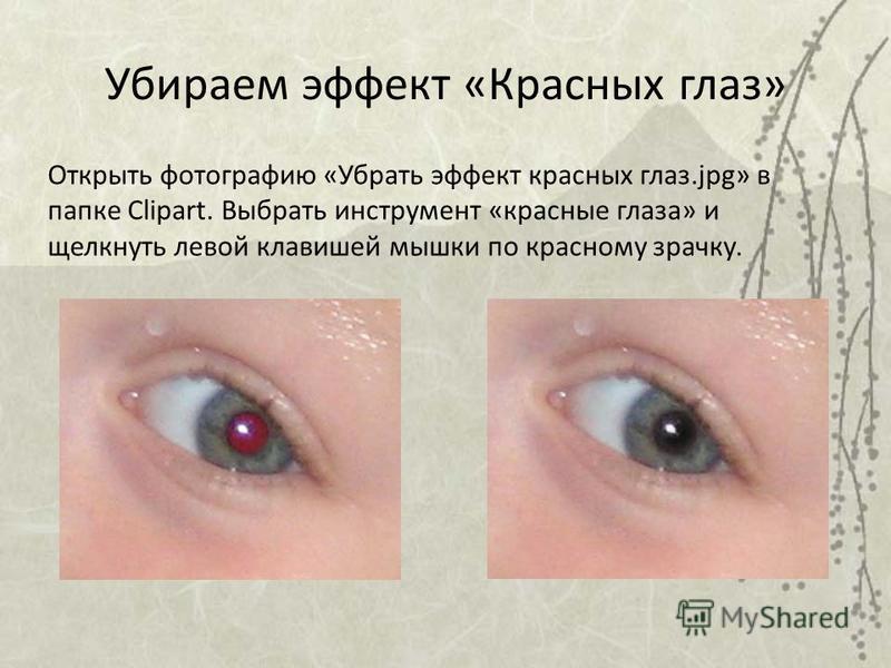Убираем эффект «Красных глаз» Открыть фотографию «Убрать эффект красных глаз.jpg» в папке Clipart. Выбрать инструмент «красные глаза» и щелкнуть левой клавишей мышки по красному зрачку.