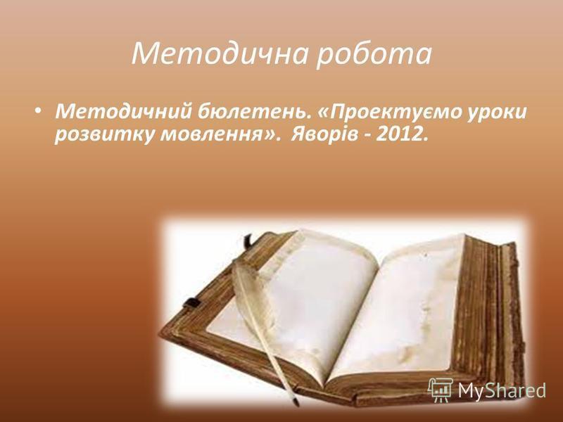Методична робота Методичний бюлетень. «Проектуємо уроки розвитку мовлення». Яворів - 2012.