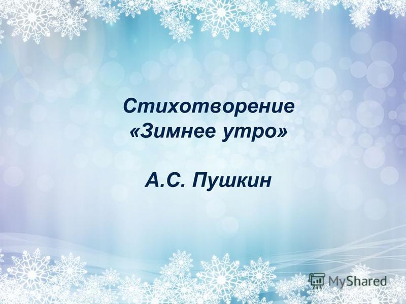 Стихотворение «Зимнее утро» А.С. Пушкин