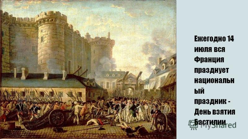 Ежегодно 14 июля вся Франция празднует национальный праздник - День взятия Бастилии