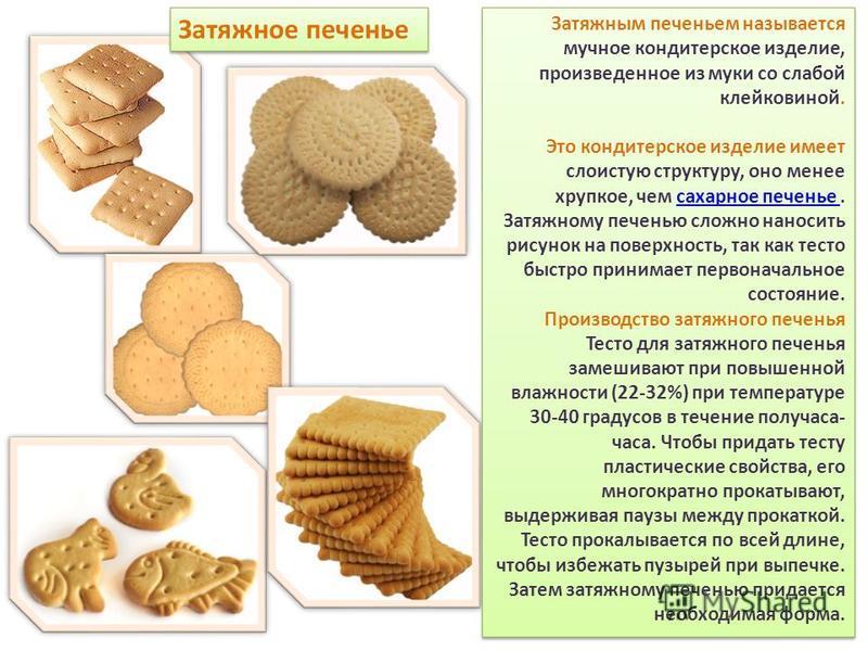 Затяжным печеньем называется мучное кондитерское изделие, произведенное из муки со слабой клейковиной. Это кондитерское изделие имеет слоистую структуру, оно менее хрупкое, чем сахарное печенье. Затяжному печенью сложно наносить рисунок на поверхност
