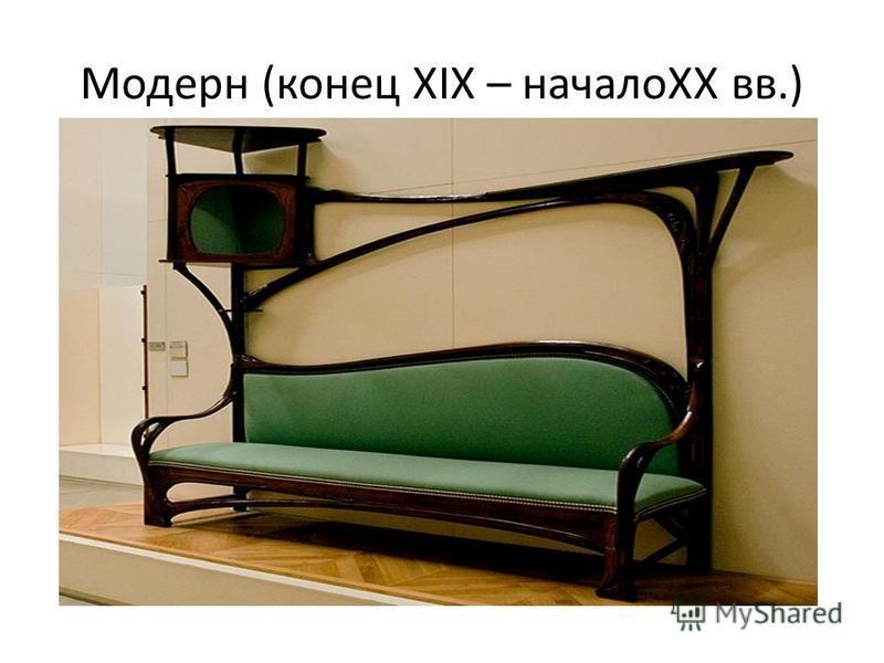 Модерн (конец XIX – началоXX вв.)