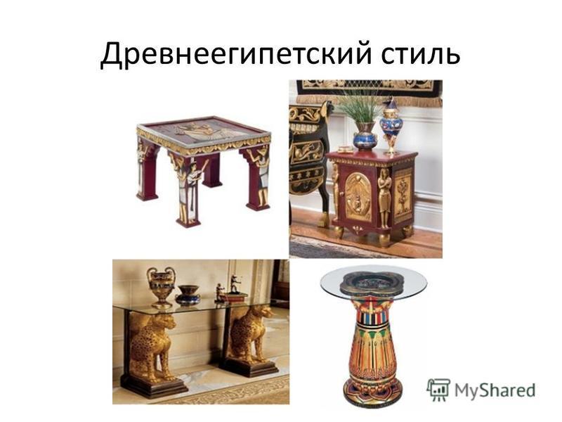 Древнеегипетский стиль