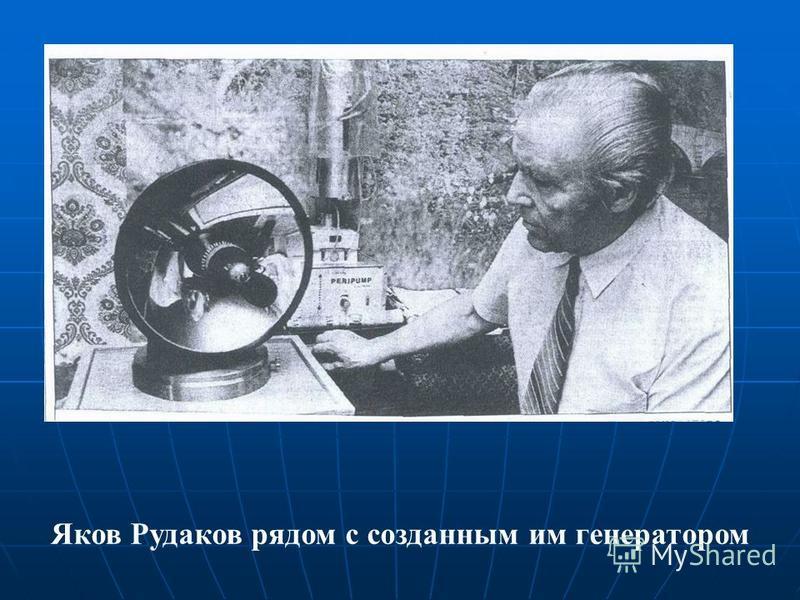 Яков Рудаков рядом с созданным им генератором