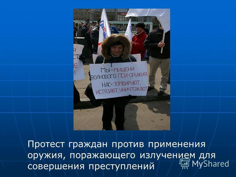 Протест граждан против применения оружия, поражающего излучением для совершения преступлений