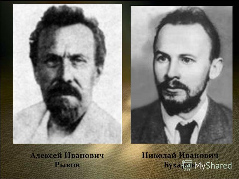 Алексей Иванович Рыков Николай Иванович Бухарин