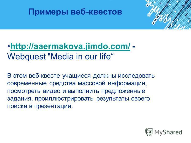Powerpoint Templates Page 14 Примеры веб-квестов http://aaermakova.jimdo.com/ -http://aaermakova.jimdo.com/ Webquest